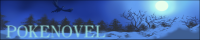 POKENOVEL −ポケモン小説コミュニティサイト−