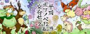 平成ポケノベ文合せ2012〜春の陣〜